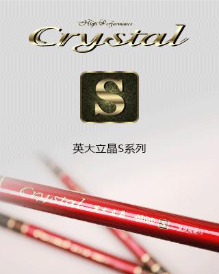立晶S系列