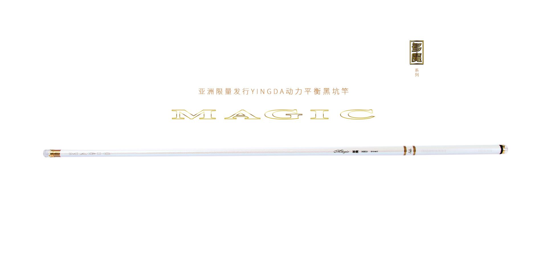 英大钓具亚洲限量发行YINGDA・MAGIC・动力平衡黑坑系列新品――多魔・HK8,品质型动力平衡黑坑竿