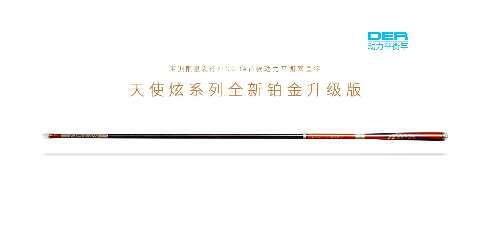 英大钓具亚洲限量发行YINGDA・DAZZINGLY・动力平衡系列新品――天使炫・铂金鲫,品质型动力平衡综合竿・鲫鱼专属。