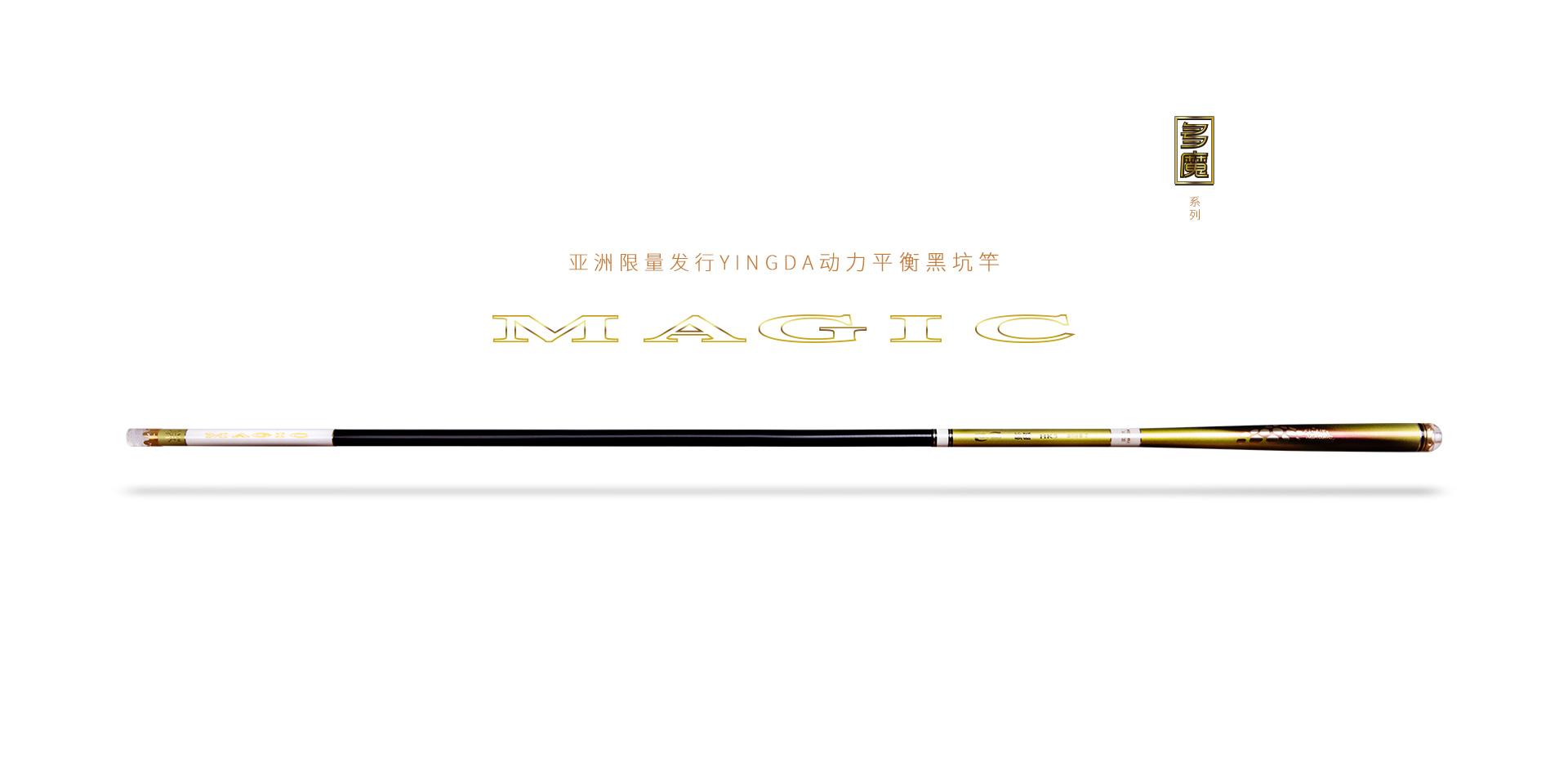 英大钓具亚洲限量发行YINGDA・MAGIC・动力平衡黑坑系列新品――多魔・HK5,品质型动力平衡黑坑竿。