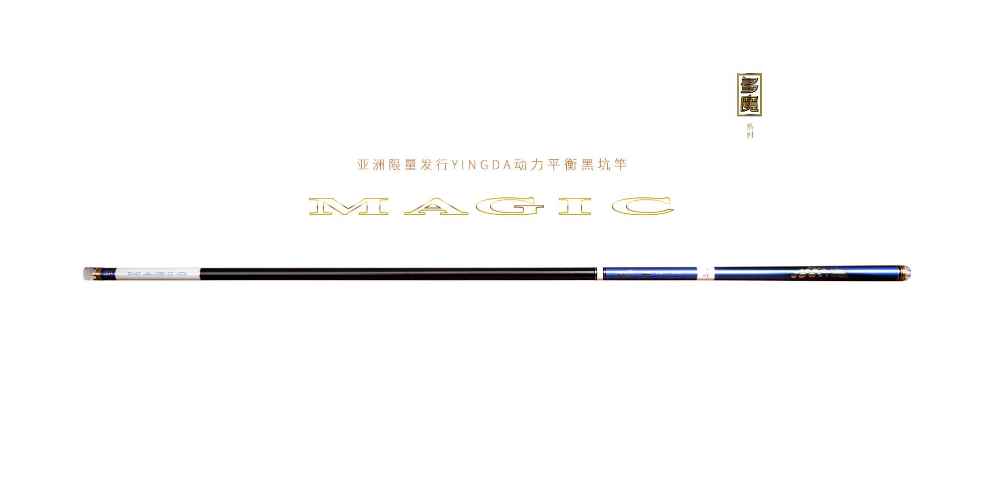 英大钓具亚洲限量发行YINGDA・MAGIC・动力平衡黑坑系列新品――多魔・HK7,品质型动力平衡黑坑竿。