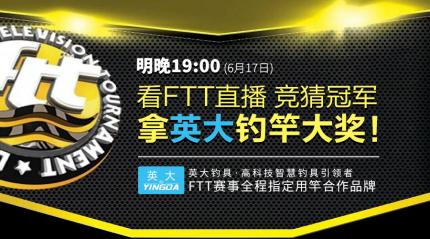 FTT八强出炉,明晚19:00,看FTT直播,英大送大奖