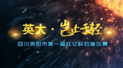 """我给你说嘛! """"英大・岂止于轻""""资阳市第一届红亿杯钓鱼比赛开始报名�� !"""