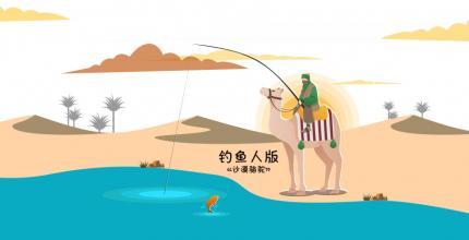 钓鱼人版《沙漠骆驼》 把骆驼唱没了!