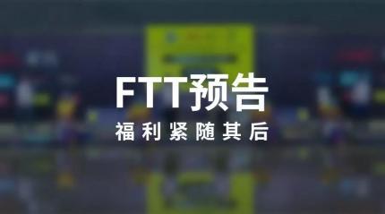 FTT福利文:这个你要早知道!