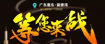 赛事速递・FTT广东惠东站竞赛规程