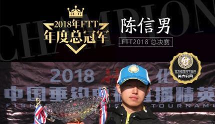 陈信男获得2018FTT总决赛冠冕之王!