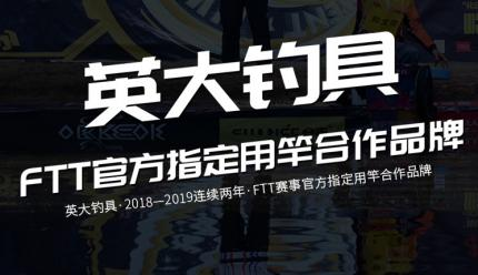 2019,湖南临湘,英大vs FTT再启程~