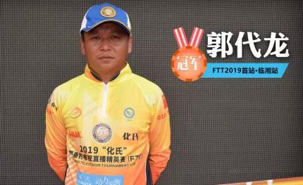 郭代龙获得2019赛季FTT首站分站赛冠军!