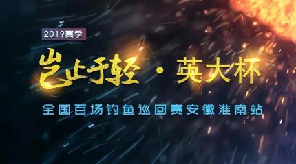 岂止于轻.英大杯·2019年全国百场钓鱼巡回赛安徽淮南站开赛啦!