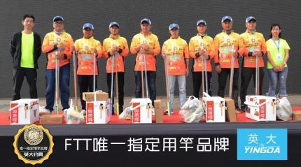 FTT上海站八强出炉!你看好谁?