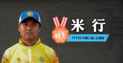 米行成功获得2019赛季FTT上海分站赛冠军!