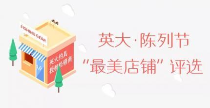 """福利文:英大・陈列节""""最美店铺""""评选"""