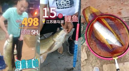 青草鲤18斤不在话下 英大十周年综合竿就是牛!