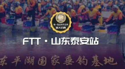 FTT・东平站,鱼情通报早知道