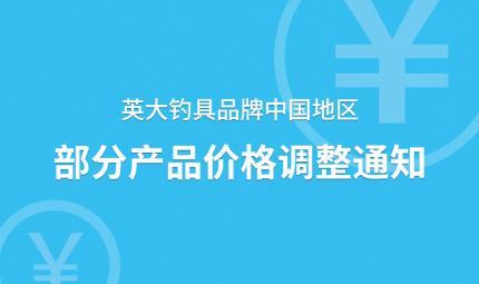 """""""英大""""钓具品牌中国地区部分产品价格调整通知"""