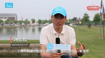 刘松松今年打竞技一直在用的竿子 到底怎么样?