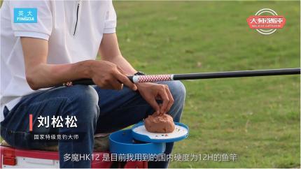 刘松松用过的12H的竿子中最轻的一款!