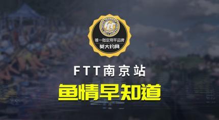 FTT南京站鱼情早知道