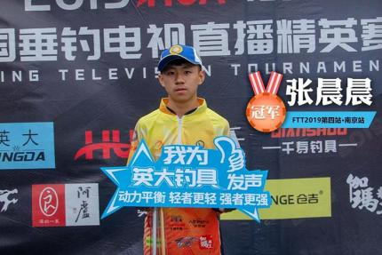 FTT南京站冠军已出!竟然是他!你猜到了吗?