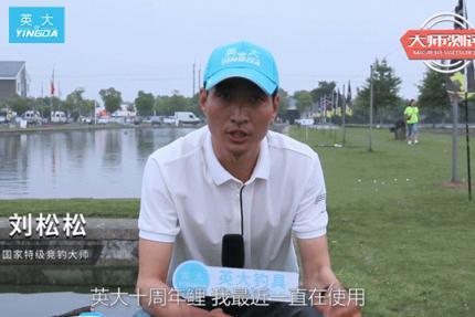 刘松松:这款竿子 休闲竞技黑坑 都能用!