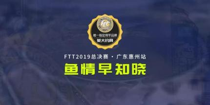 FTT总决赛惠州站鱼情早知晓