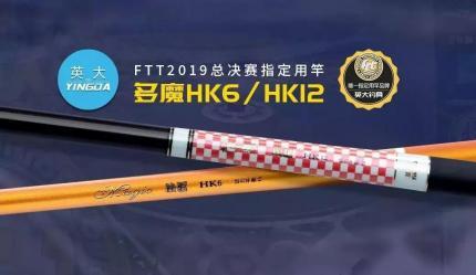 多魔HK12助力FTT总决赛!参赛的你要提前知晓