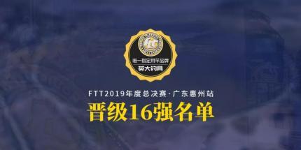 FTT总决赛16强竞出!你猜到了吗!