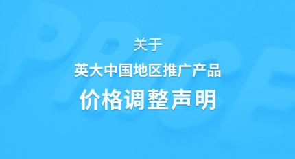 """关于""""英大""""中国地区推广产品价格调整声明"""