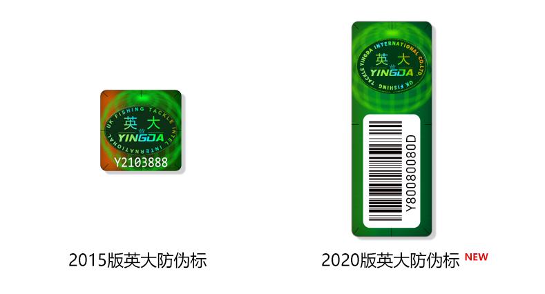 英大钓具防伪新举措 增加3D全息变色防伪标