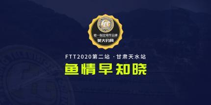 FTT天水站,鱼情通报早知道!