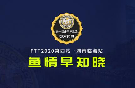 FTT・临湘站 鱼情通报