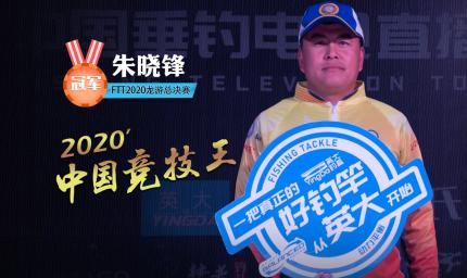朱晓锋!荣获40万FTT总决赛冠军得主!
